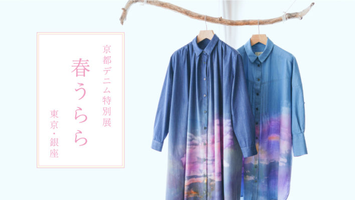 京都デニム春の特別展春うらら
