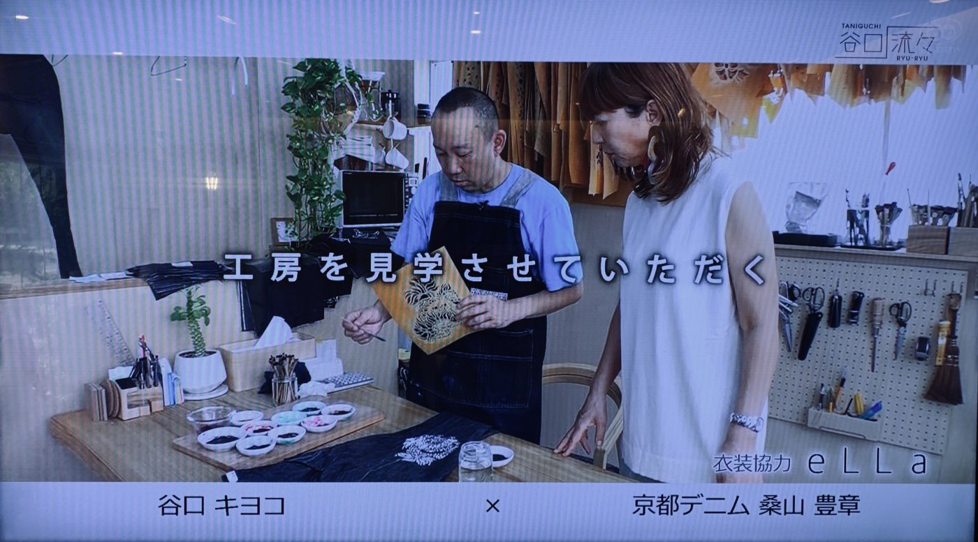 KBS京都『谷口流々』で京都デニムを紹介して頂きました!