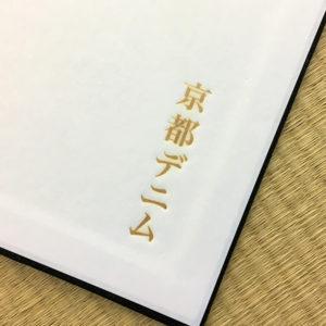 御朱印帳銀彩鳥獣1-4
