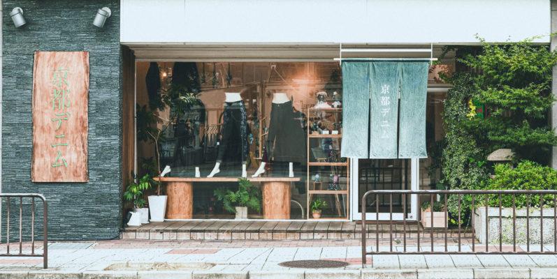 京都デニム直営店