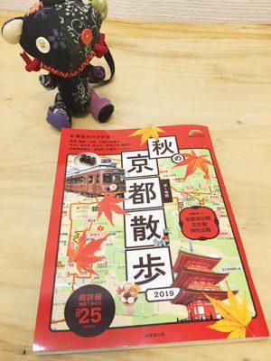 秋の京都散歩2019に京都デニム掲載