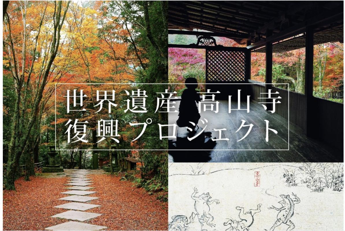 高山寺さん復興プロジェクト