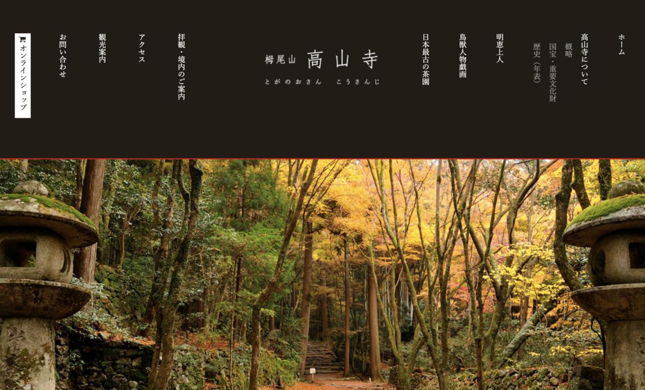 高山寺さん公式サイト