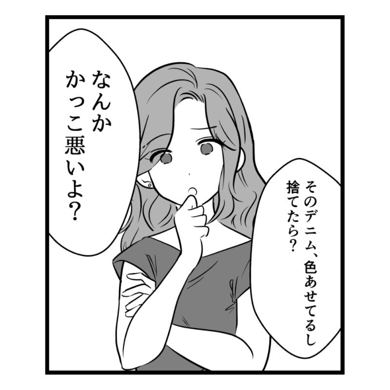 ジーンズ染め直し漫画1
