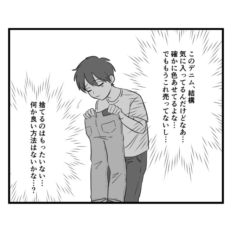 ジーンズ染め直し漫画2