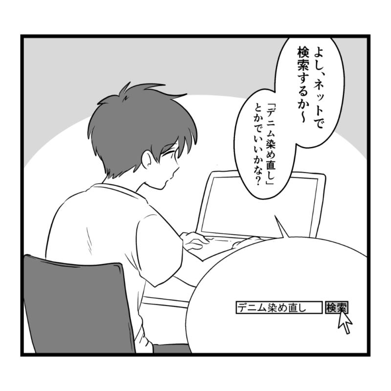 ジーンズ染め直し漫画3