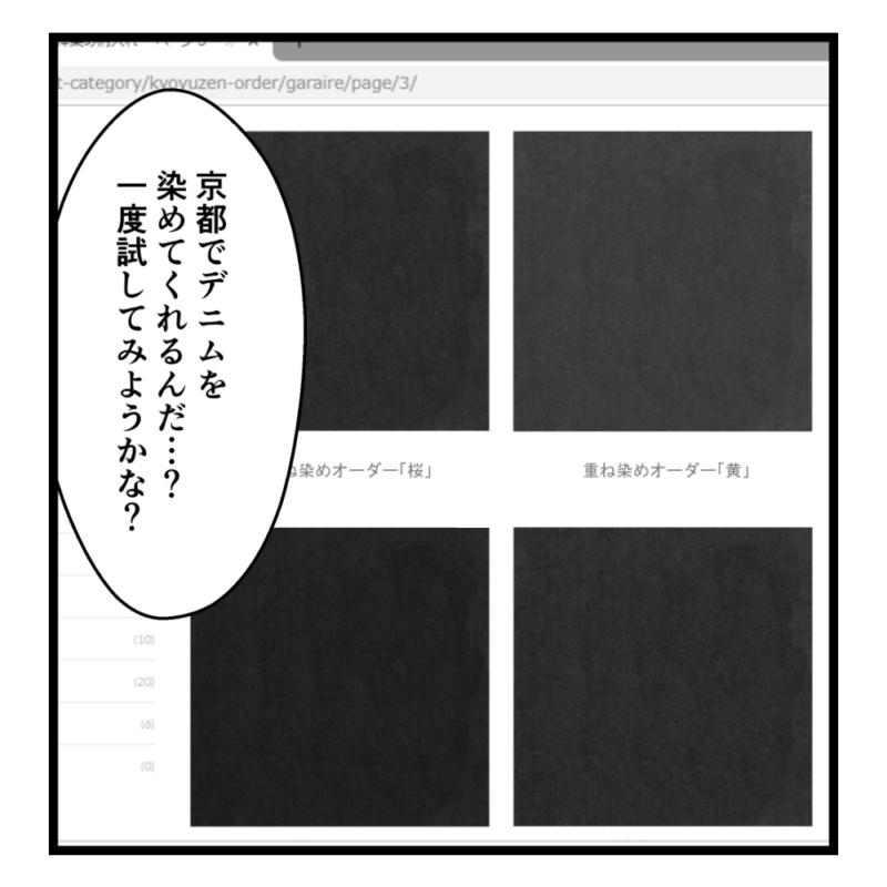 ジーンズ染め直し漫画4