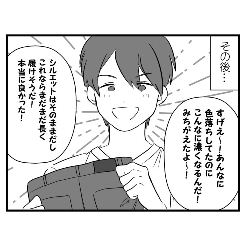 ジーンズ染め直し漫画5