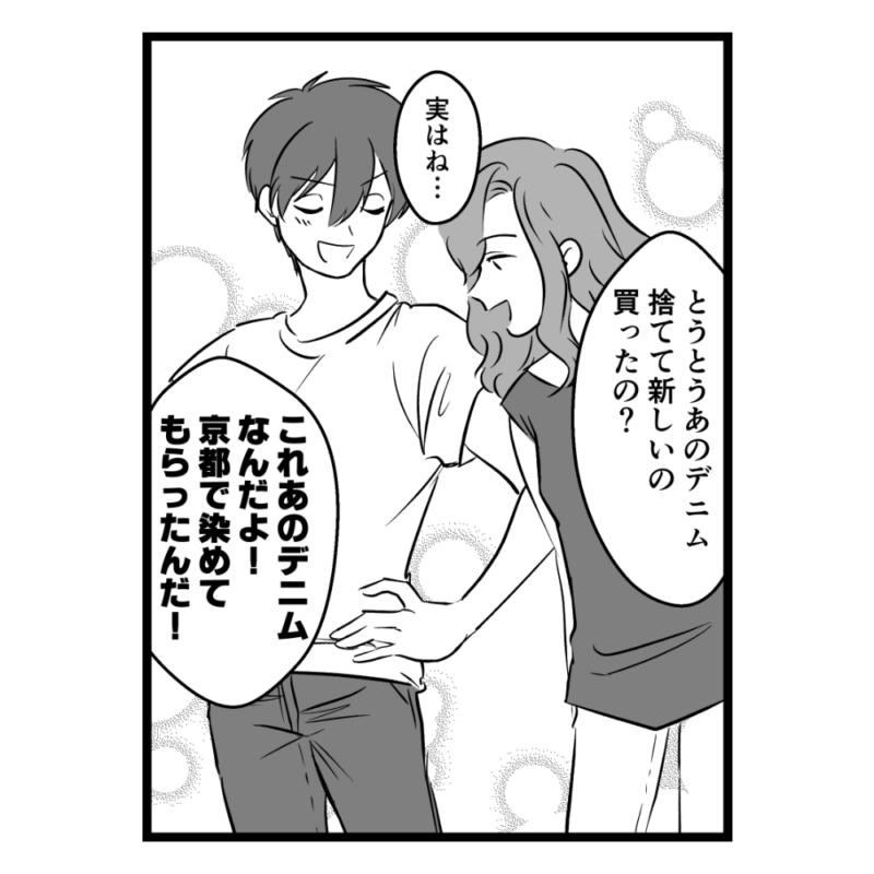 ジーンズ染め直し漫画6