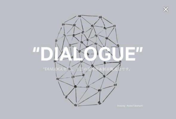 """京都デニムは、Kyoto Crafts Exhibition """"DIALOGUE""""に出展いたします。"""