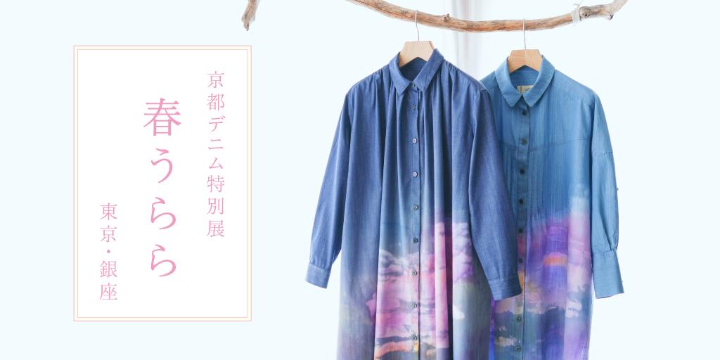 京都デニム 特別展『春うらら』東京 銀座