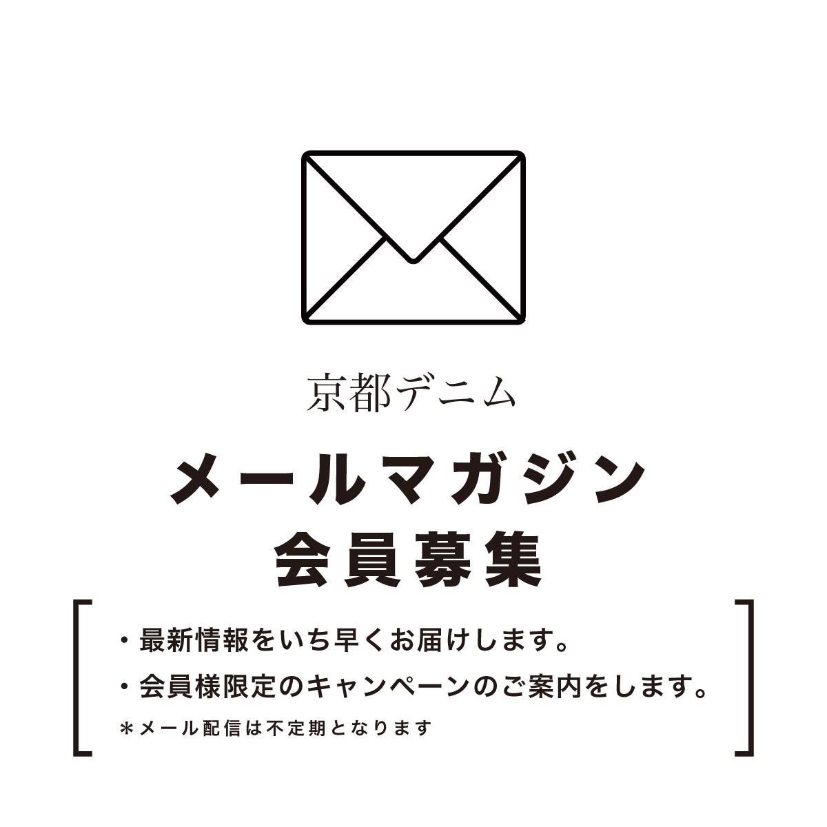 京都デニムメールマガジン登録