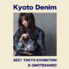 【2021年2月東京・表参道 展示会予約】2021 TOKYO EXHIBITION at OMOTESANDO