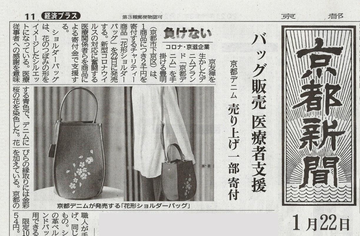 2021年1月22日京都新聞 朝刊経済面に掲載いただきました。