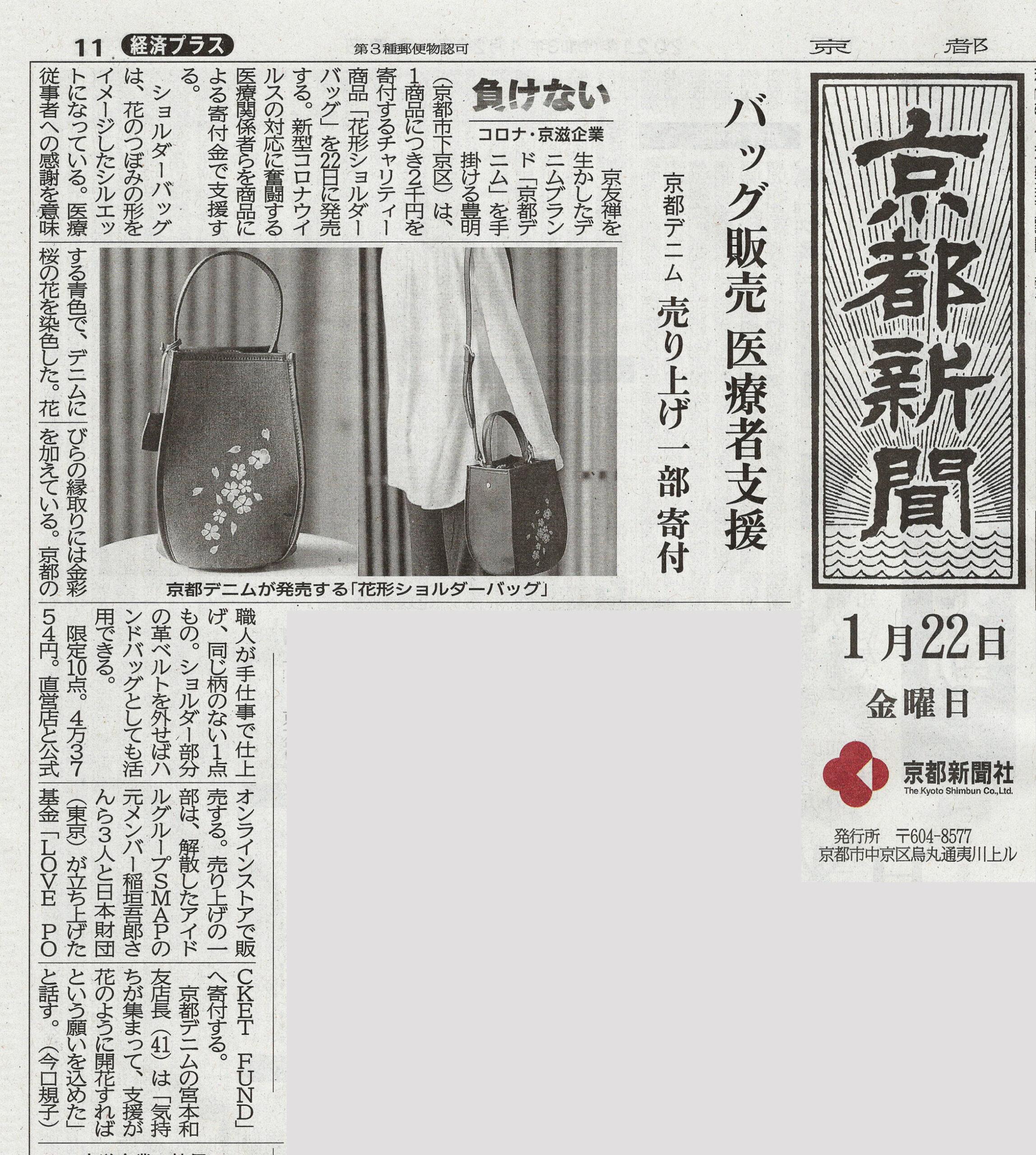 2021-01-22京都新聞_花形ショルダーバッグ