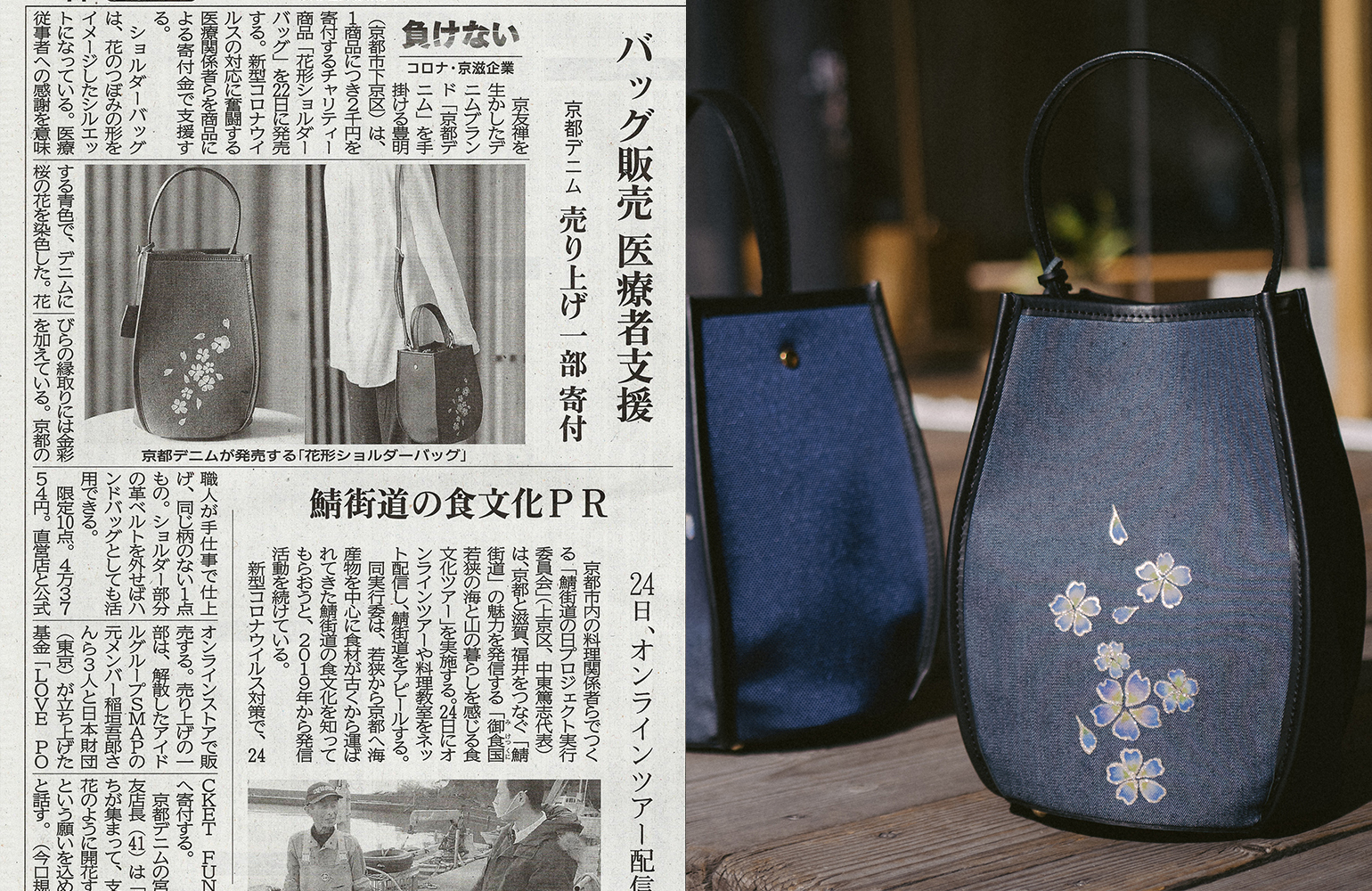 2021-01-22 Kyoto Shimbun_Flower-shaped shoulder bag