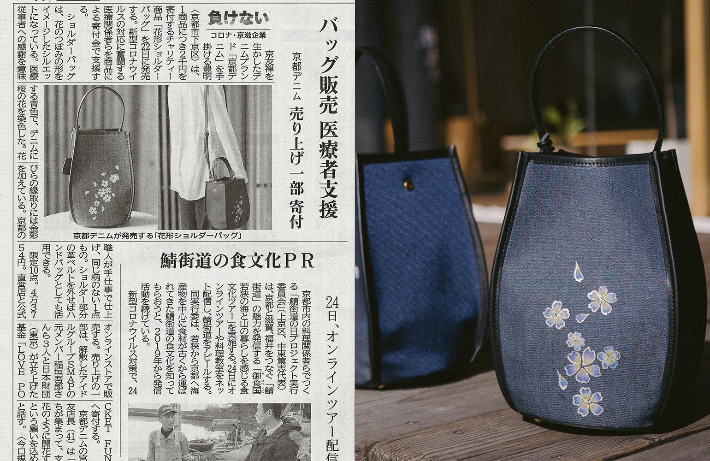 2021-01-22 Kyoto Shimbun_花形單肩包