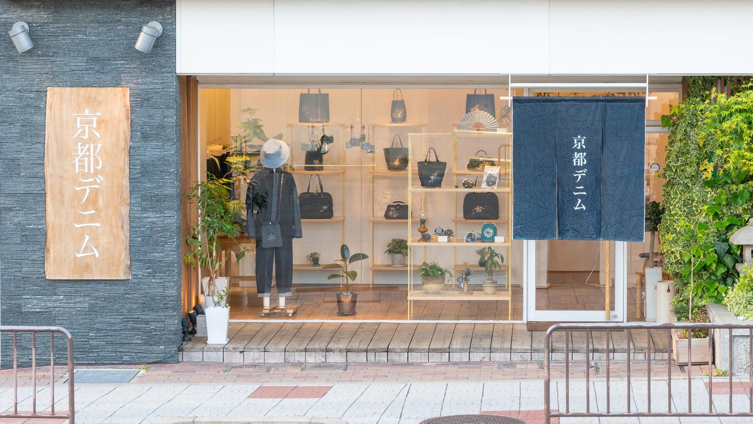 京都デニム店舗
