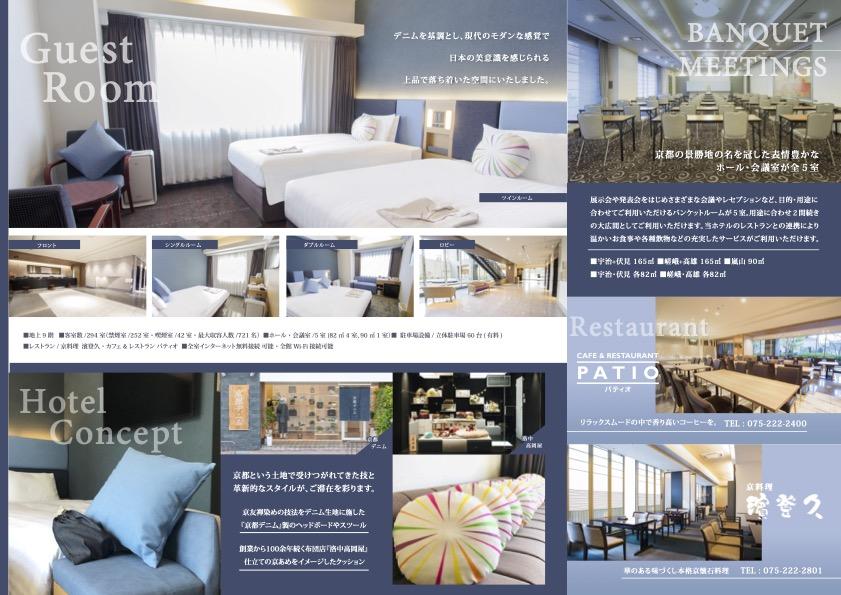 ハートンホテル京都リニューアル