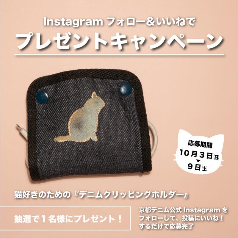「Instagramフォロワーさま限定・デニムクリッピングホルダ ねこ文様 プレゼント」キャンペーン